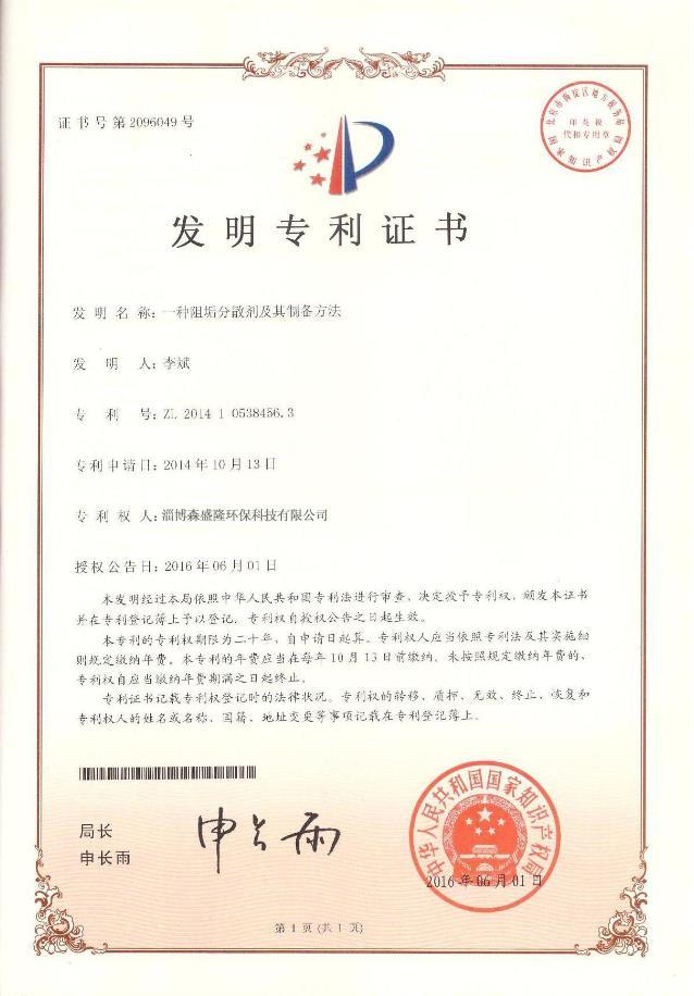 高效缓释阻垢剂SJ720冷却水系统应用