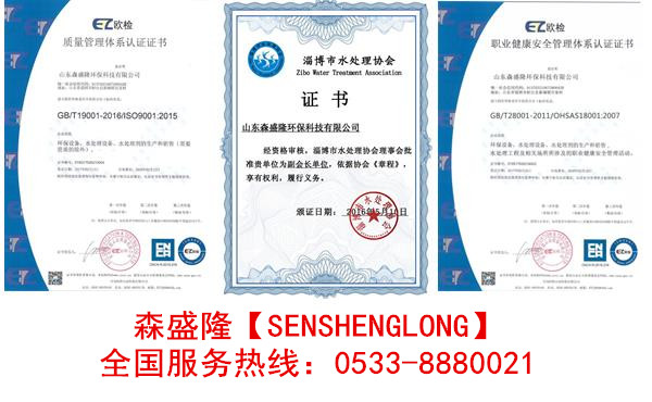 阻垢分散剂SH710森盛隆环保无磷