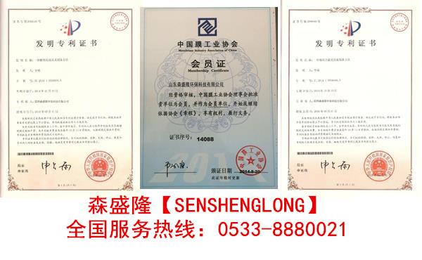 阻垢分散剂厂家森盛隆定制加工,专利技术